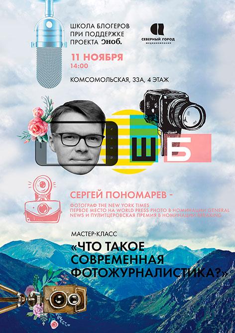 Школа-блогеров_Пономарев