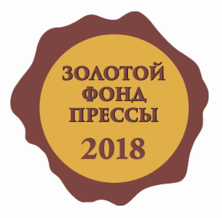 Золотой-фонд-прессы