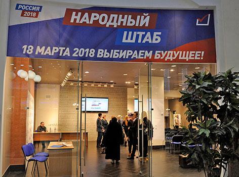 народный-штаб
