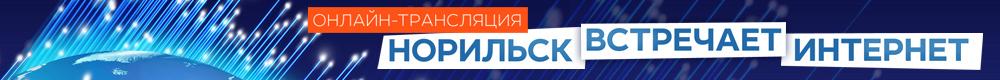 Онлайн-трансляция - Норильск встречает интернет!